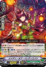 Maiden of Irradiate V-PR/0441 PR