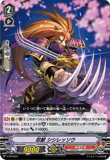 Stealth Beast, Shishi Resso V-PR/0461 PR
