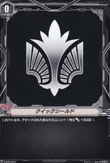 Quick Shield V-PR/0467 PR