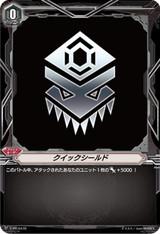 Quick Shield V-PR/0470 PR