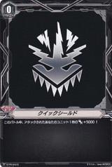Quick Shield V-PR/0472 PR