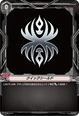 Quick Shield V-PR/0474 PR