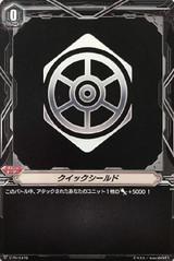 Quick Shield V-PR/0479 PR