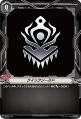 Quick Shield V-PR/0483 PR