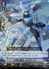 Knight of Grand Scheme, Degnuz V-PR/0297 PR RRRver