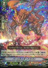 Burnrise Dragon V-PR/0299 PR RRRver