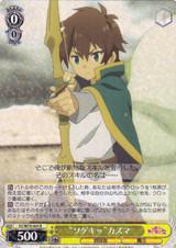 Sniping Kazuma KS/W75-004 R