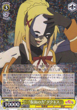 Power of the Mask Darkness KS/W75-009 R