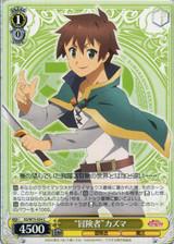 Adventurer Kazuma KS/W75-024 C