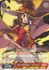To Further Heights Megumin KS/W75-042 R