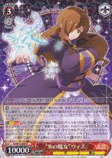 Ice Witch Wiz KS/W75-046 R