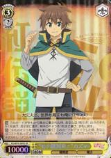 Popular Period Begins! Kazuma KS/W76-009S SR