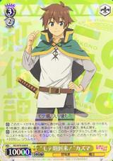 Popular Period Begins! Kazuma KS/W76-009 R