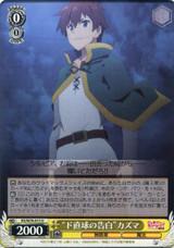 Blunt Confession Kazuma KS/W76-013 U