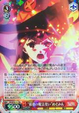 Strongest Magic User Megumin KS/W76-033 RR