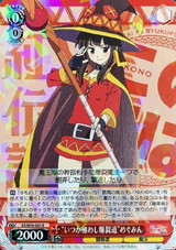 Someday the Ultimate Explosion Megumin KS/W76-035 R