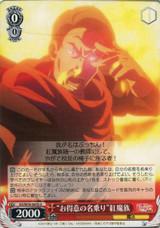 Excellent at Self-Introduction Crimson Demon KS/W76-047b U