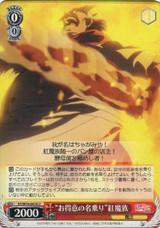 Excellent at Self-Introduction Crimson Demon KS/W76-047d U