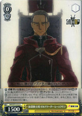 Heathcliff, ::Knights of the Blood:: Guild Leader SAO/S71-012 U