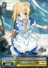 Alice, Childhood SAO/S71-014 U