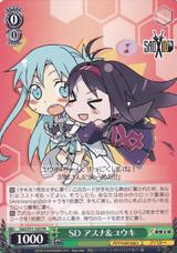 Asuna & Yuuki, SD SAO/S71-102 PR