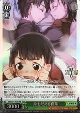 Suguha, Getting Tired SAO/S71-P04S PR