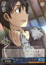 Kirito, Morning Training SAO/S71-P06S PR
