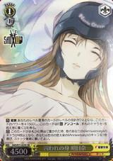 Asuna (IRL), Captive SAO/S71-025S SR