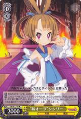 """""""Little Sister Aura"""" Sicily DG/SE17-01 R"""