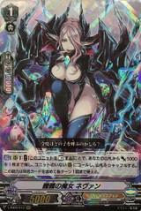 Skull Witch, Nemain V-SS09/013 RRR