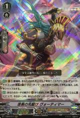Scout of Darkness, Vortimer V-SS09/017 RRR