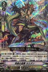 Advance of the Black Chains, Kahedin V-SS09/018 RRR