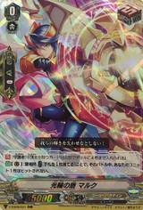 Halo Shield, Mark V-SS09/021 RRR