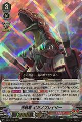 Light Battle Dragon, Gigannoblazer V-SS09/022 RRR