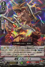 Ravenous Dragon, Megarex V-SS09/025 RRR