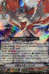 Six Flowers of Phantasms, Shirayuki V-SS09/029 RRR