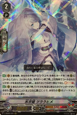 Ice Fang Princess, Tsurarahime V-SS09/030 RRR