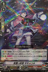 Apprentice Youkai, Sasameyuki V-SS09/031 RRR