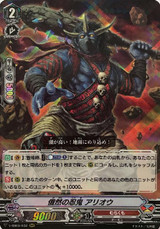 Abrupt Stealth Rogue, Ariou V-SS09/032 RRR