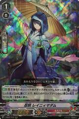Stealth Fiend, Rainy Madame V-SS09/034 RRR