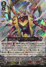 """Dragonic Kaiser Vermillion """"THE BLOOD"""" V-SS09/036 RRR"""