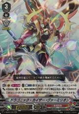 Dragonic Kaiser Vermillion V-SS09/039 RRR