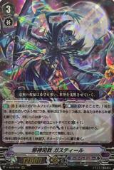 Evil God Bishop, Gastille V-SS09/050 RRR