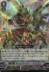 Interdimensional Dragon, Time Leaper Dragon V-SS09/057 RRR