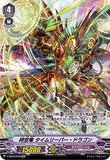 Interdimensional Dragon, Time Leaper Dragon V-SS09/SP09 SP