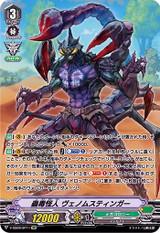 Worm Toxin Mutant, Venom Stinger V-SS09/SP11 SP
