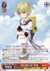 Summer Pockets Miki SMP/W82-050 RR