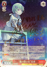 Summer Pockets Miki SMP/W82-050SP SP