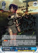 Summer Pockets Shizuku SMP/W82-079SP SP