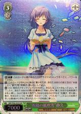 Blessed Confetti Shizuku SMP/W82-035S SR